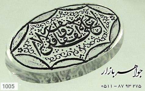 نگین تک دُر حکاکی لافتی الا علی لا سیف الا ذوالفقار - تصویر 2
