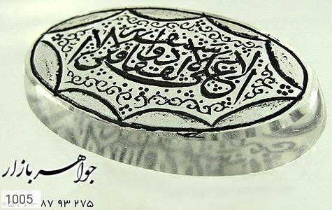 نگین تک دُر حکاکی لافتی الا علی لا سیف الا ذوالفقار - عکس 3