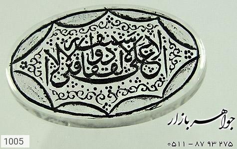 نگین تک دُر حکاکی لافتی الا علی لا سیف الا ذوالفقار - تصویر 4