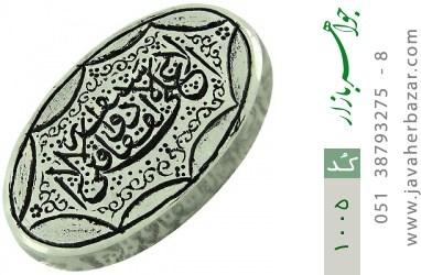 نگین تک دُر حکاکی لافتی الا علی لا سیف الا ذوالفقار - کد 1005