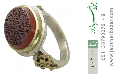 انگشتر عقیق یمن حکاکی و من یتق الله رکاب دست ساز - کد 10200