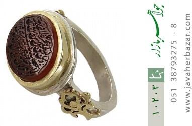 انگشتر عقیق یمن حکاکی و من یتق الله رکاب دست ساز - کد 10203