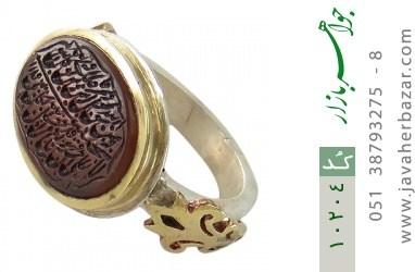 انگشتر عقیق یمن حکاکی و من یتق الله رکاب دست ساز - کد 10204