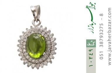 مدال زبرجد خوش رنگ مرغوب زنانه - کد 10249