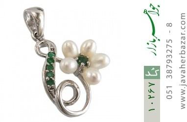 مدال مروارید و زمرد طرح ملوس زنانه - کد 10267
