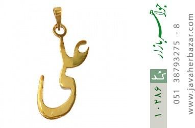 مدال نقره اسم علی - کد 10286