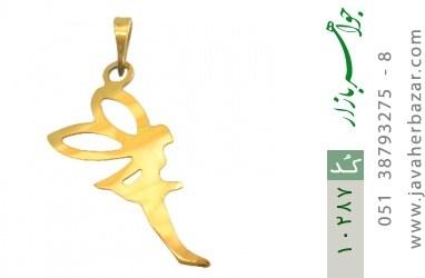 مدال نقره طرح شاپرک زنانه - کد 10287