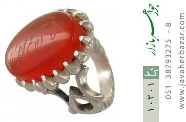 انگشتر عقیق یمن حکاکی شرف الشمس - کد 10301
