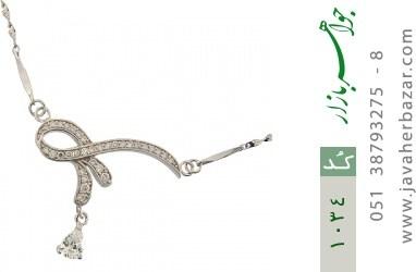 سینه ریز نقره آب رودیوم سفید زنانه - کد 1034