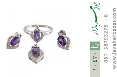سرویس آمتیست خوش رنگ طرح سنا زنانه - کد 10430