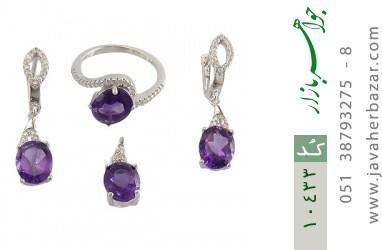 سرویس آمتیست خوش رنگ طرح فوژان زنانه - کد 10433