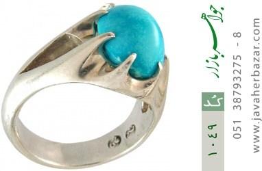 انگشتر فیروزه نیشابوری لوکس رکاب دست ساز - کد 1049