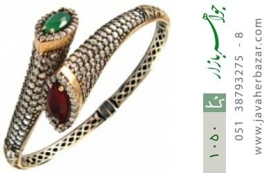دستبند جید طرح پرنسس زنانه - کد 1050