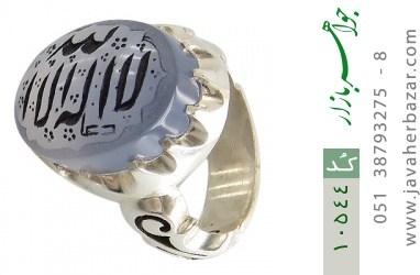 انگشتر عقیق یمن حکاکی لا إلـه إلا الله استاد دعا رکاب دست ساز - کد 10544