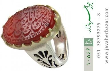 انگشتر عقیق یمن حکاکی حسین منی و انا من حسین استاد احمد رکاب دست ساز - کد 10546