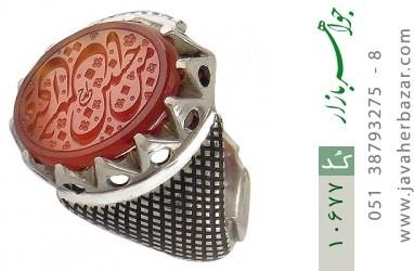 انگشتر عقیق یمن حکاکی حسین منی و انا من حسین استاد احمد هنر دست استاد رجبی - کد 10677