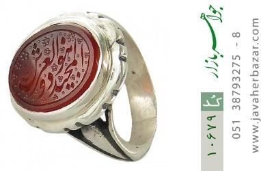 انگشتر عقیق یمن حکاکی هو ذو العرش المجید استاد حیدر - کد 10679