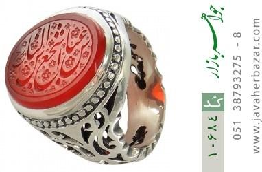 انگشتر عقیق یمن حکاکی عباس اشجع الناس استاد حیدر رکاب دست ساز - کد 10684