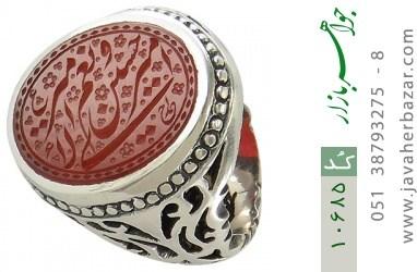 انگشتر عقیق یمن حکاکی امیری حسین و نعم الامیر استاد احمد رکاب دست ساز - کد 10685