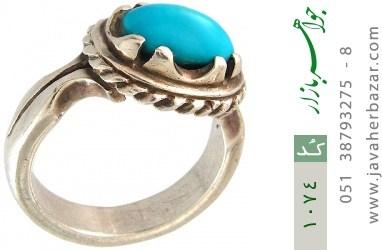انگشتر فیروزه نیشابوری رکاب دست ساز - کد 1074