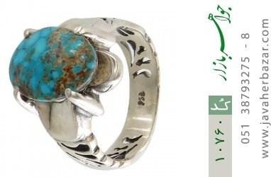 انگشتر فیروزه نیشابوری - کد 10760
