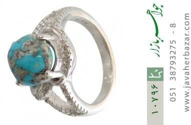 انگشتر فیروزه نیشابوری - کد 10796