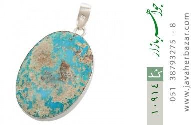 مدال فیروزه نیشابوری فریم دست ساز - کد 10914