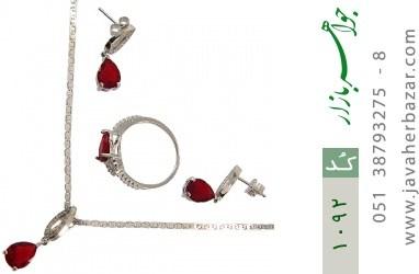سرویس نقره آب رودیوم نگین اشکی زنانه - کد 1092