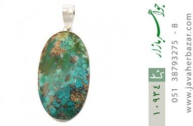 مدال فیروزه نیشابوری فریم دست ساز - کد 10934