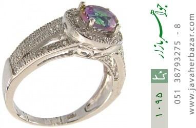 انگشتر کوارتز هفت رنگ پرنسس زنانه - کد 1095