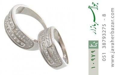 حلقه ازدواج نقره پرنگین - کد 10979