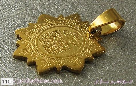 مدال استیل حکاکی وان یکاد - عکس 1