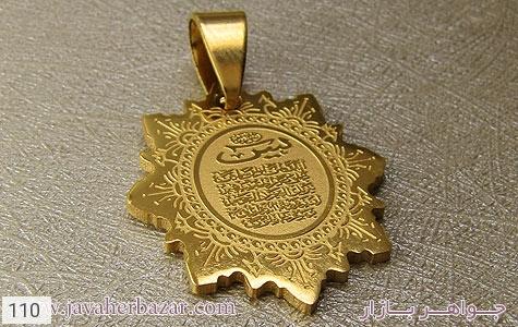 مدال استیل حکاکی وان یکاد - تصویر 2