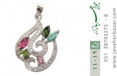مدال تورمالین طرح ملودی زنانه - کد 11019
