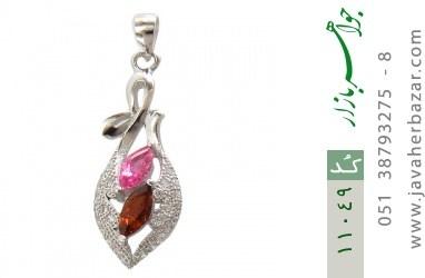 مدال تورمالین خوش رنگ طرح غزل زنانه - کد 11049