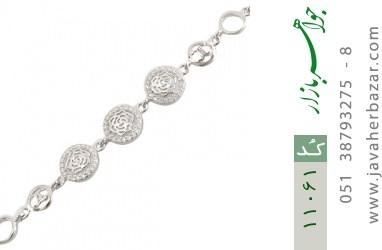 دستبند نقره مجلسی طرح نازمهر زنانه - کد 11061