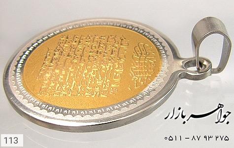 مدال استیل حکاکی آیت الکرسی (تا 'و هو العلی العظیم') - عکس 1