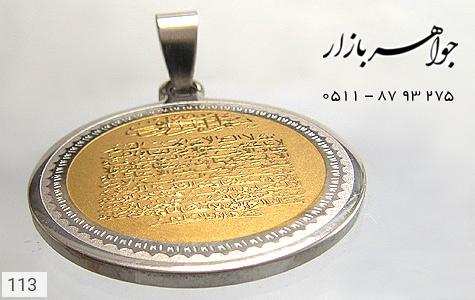 مدال استیل حکاکی آیت الکرسی (تا 'و هو العلی العظیم') - تصویر 2