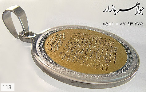 مدال استیل حکاکی آیت الکرسی (تا 'و هو العلی العظیم') - عکس 3
