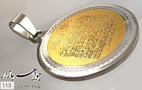 مدال استیل حکاکی آیت الکرسی (تا 'و هو العلی العظیم') - تصویر 4