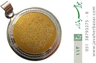 مدال استیل حکاکی آیت الکرسی (تا 'و هو العلی العظیم') - کد 113