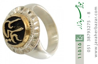 انگشتر نقره قلم زنی یا علی هنر دست استاد شرفیان - کد 11515