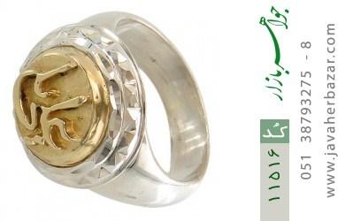 انگشتر نقره قلم زنی یا علی هنر دست استاد شرفیان - کد 11516