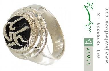 انگشتر نقره قلم زنی یا علی هنر دست استاد شرفیان - کد 11517