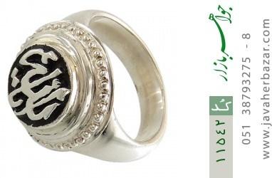 انگشتر نقره قلم زنی یا الله هنر دست استاد شرفیان - کد 11542