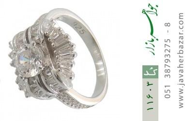 انگشتر نقره سولیتر طرح ارمغان زنانه - کد 11603