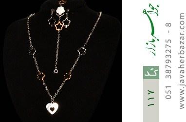سرویس استیل گل با آویز قلب زنانه - کد 117