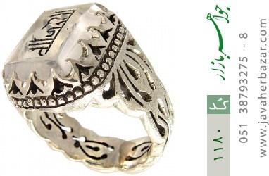 انگشتر دُر نجف حکاکی الحمدلله رکاب دست ساز - کد 1180