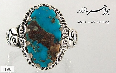 انگشتر فیروزه نیشابوری حکاکی یا علی - عکس 3