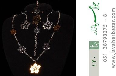 سرویس استیل طرح گل درشت زنانه - کد 120